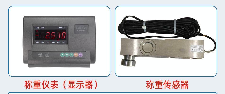工业磅标准配置_01