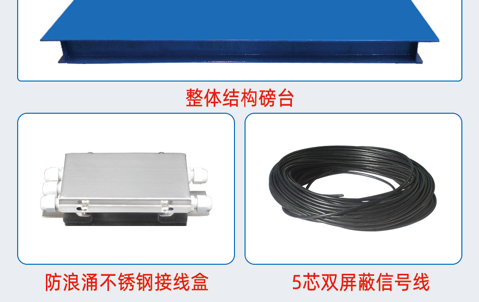 槽钢小地磅标准配置_02